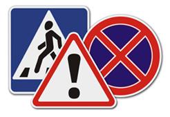 Дорожные знаки на Геофабрике