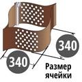 Георешетка с ячейкой 340х340 мм