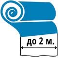 Геотекстиль  с шириной до 2 метров