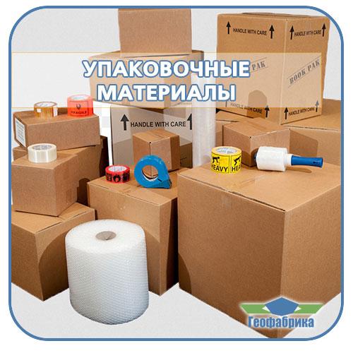 Упаковочные материалы от Геофабрики